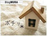 にほんブログ村 ライフスタイルブログ 心地よい暮らしへ