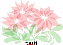 にほんブログ村 花・園 芸ブログ プリザーブドフラワー教室・販売へ