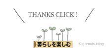 にほんブログ村 ライフスタイルブログ 暮らしを楽しむへ