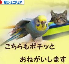にほんブログ村 ハンドメイドブログ 粘土細工・ミニチュアへ
