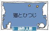 にほんブログ村 美術ブログ 創作人形(美術)へ