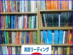 にほんブログ村 英語ブログ 英語リーディングへ