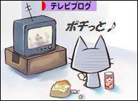 にほんブログ村 テレビブログへ