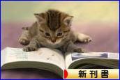 にほんブログ村 本ブログ 新刊書へ