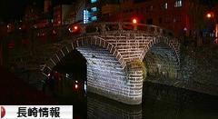 にほんブログ村 地域生活(街) 九州ブログ 長崎県情報へ