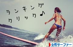 にほんブログ村 マリンスポーツブログ 女性サーファーへ