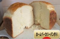 にほんブログ村 料理ブログ ホームベーカリーパン作りへ