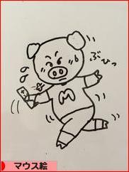 にほんブログ村 イラストブログ マウス絵へ