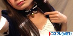 にほんブログ村 セクマイ・嗜好ブログ コスプレ(女装子)へ