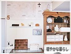 にほんブログ村 ライフスタイルブログ 穏やかな暮らしへ