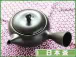 にほんブログ村 グルメブログ 日本茶へ