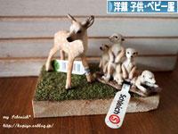 にほんブログ村 ハンドメイドブログ 子供服・ベビー服(洋裁)へ