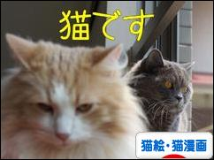 にほんブログ村 猫ブログ 猫絵・猫漫画へ
