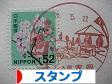 にほんブログ村 コレクションブログ スタンプ・風景印へ