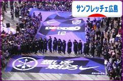 にほんブログ村 サッカーブログ サンフレッチェ広島へ