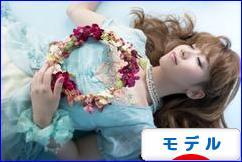 にほんブログ村 ファッションブログ モデルへ