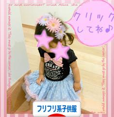 にほんブログ村 ファッションブログ フリフリ系子供服へ