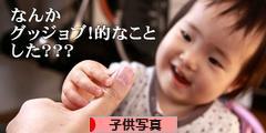 にほんブログ村 写真ブログ 子供写真へ