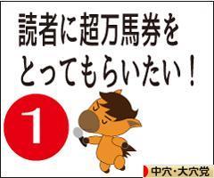 にほんブログ村 競馬ブログ 中穴党・大穴党へ