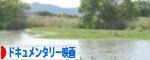 にほんブログ村 映画ブログ ドキュメンタリー映画へ