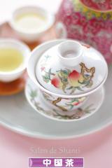 にほんブログ村 グルメブログ 中国茶・台湾茶へ
