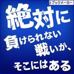 にほんブログ村 小遣いブログ ブックメーカー・スポーツブックへ