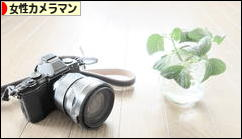 にほんブログ村 女性カメラマンへ