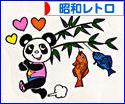 にほんブログ村 その他趣味ブログ 昭和レトロへ