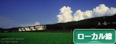 にほんブログ村 鉄道ブログ ローカル線へ