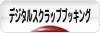 にほんブログ村 ハンドメイドブログ デジタルスクラップブッキングへ