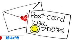 にほんブログ村 コレクションブログ 絵はがき・ポストカードへ