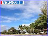 にほんブログ村 海外生活ブログ ケアンズ情報へ