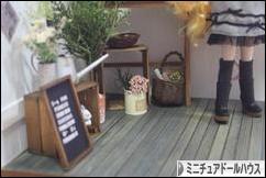 にほんブログ村 ハンドメイドブログ ミニチュアドールハウスへ