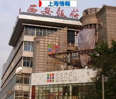 にほんブログ村 海外生活ブログ 上海情報へ