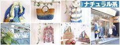 にほんブログ村 ファッションブログ ナチュラル系へ