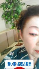 にほんブログ村 その他趣味ブログ 習い事・お稽古(教室・業者)へ