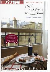 にほんブログ村 海外生活ブログ パリ情報へ