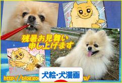 にほんブログ村 犬ブログ 犬絵・犬漫画へ