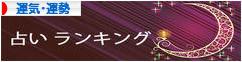 にほんブログ村 その他趣味ブログ 運気・運勢へ