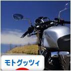 にほんブログ村 バイクブログ モトグッツィへ