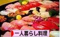 にほんブログ村 料理ブログ 一人暮らし料理へ