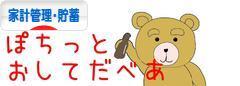 にほんブログ村 その他生活ブログ 家計管理・貯蓄へ