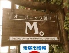 にほんブログ村 地域生活(街) 関西ブログ 宝塚(市)情報へ