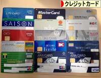 にほんブログ村 その他生活ブログ クレジットカードへ