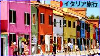 にほんブログ村 旅行ブログ イタリア旅行へ