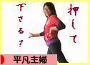 にほんブログ村 主婦日記ブログ 平凡主婦へ