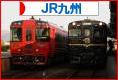 にほんブログ村 鉄道ブログ JR九州へ