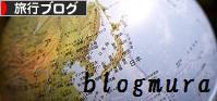 にほんブログ村 旅行ブログへ