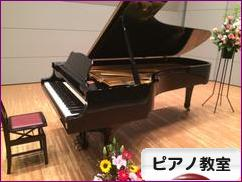 にほんブログ村 クラシックブログ ピアノ教室・ピアノ講師へ