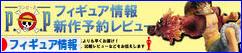 にほんブログ村 コレクションブログ フィギュア情報へ